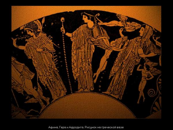 Afina-Gera-i-Afrodita