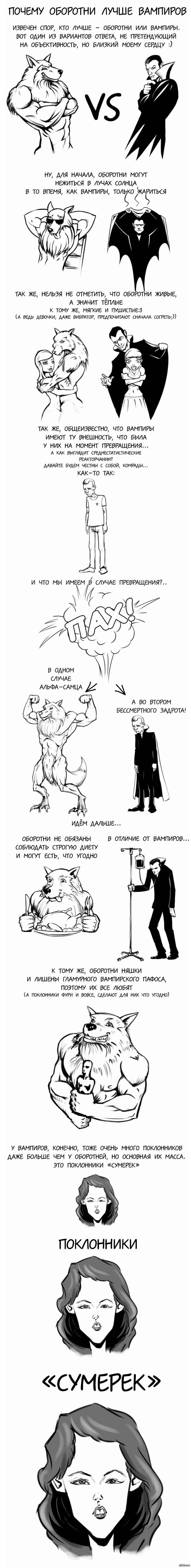 werewolf-vs-vampire